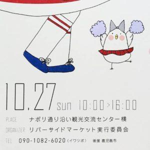 [イベント]リバーサイドマーケット2019秋